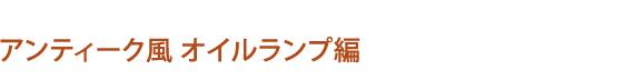 ベーシックオイルランプ編