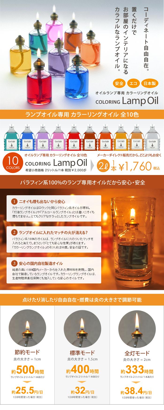 ランプオイル・カラーリングオイル