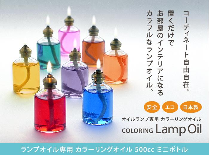 オイルランプ専用カラーリングオイル ミニボトル メイン画像