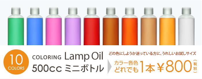 オイルランプ専用カラーリングオイル ミニボトル 価格